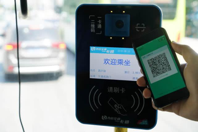 【钛晨报】北京公交今日正式上线试运行微信乘车码,500条公交线路可刷小程序