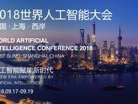 """7大""""AI + """"主题带你了解未来生活,探营2018世界人工智能大会"""