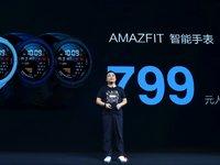 """华米再发新品,而更值得关注的是可穿戴领域首颗AI芯片""""黄山1号"""""""