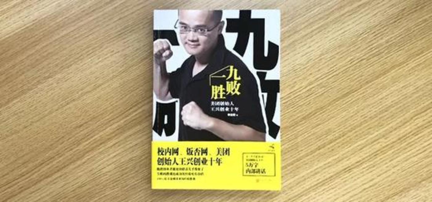 《九败一胜:美团创始人王兴创业十年》,李志刚著