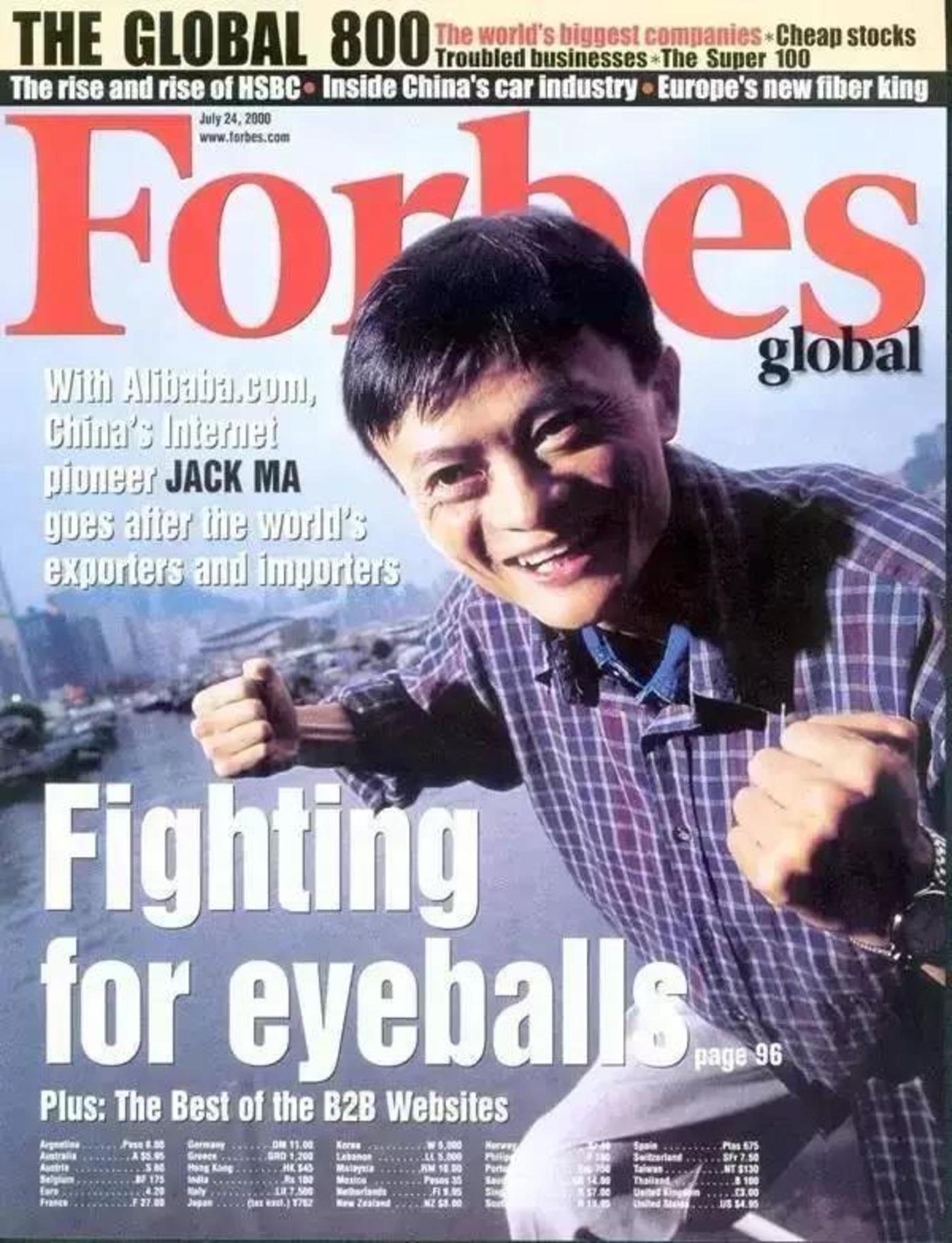 图:2000年马云登上《福布斯》杂志封面