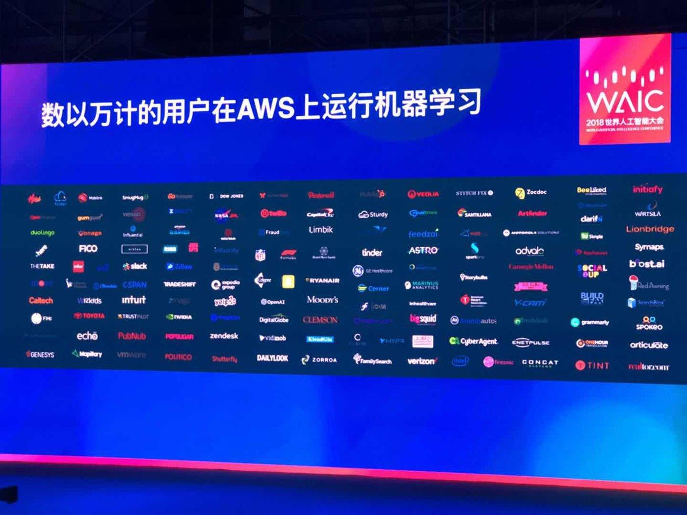 Swami 在2018世界人工智能大会上展示出的亚马逊 AWS 客户列表