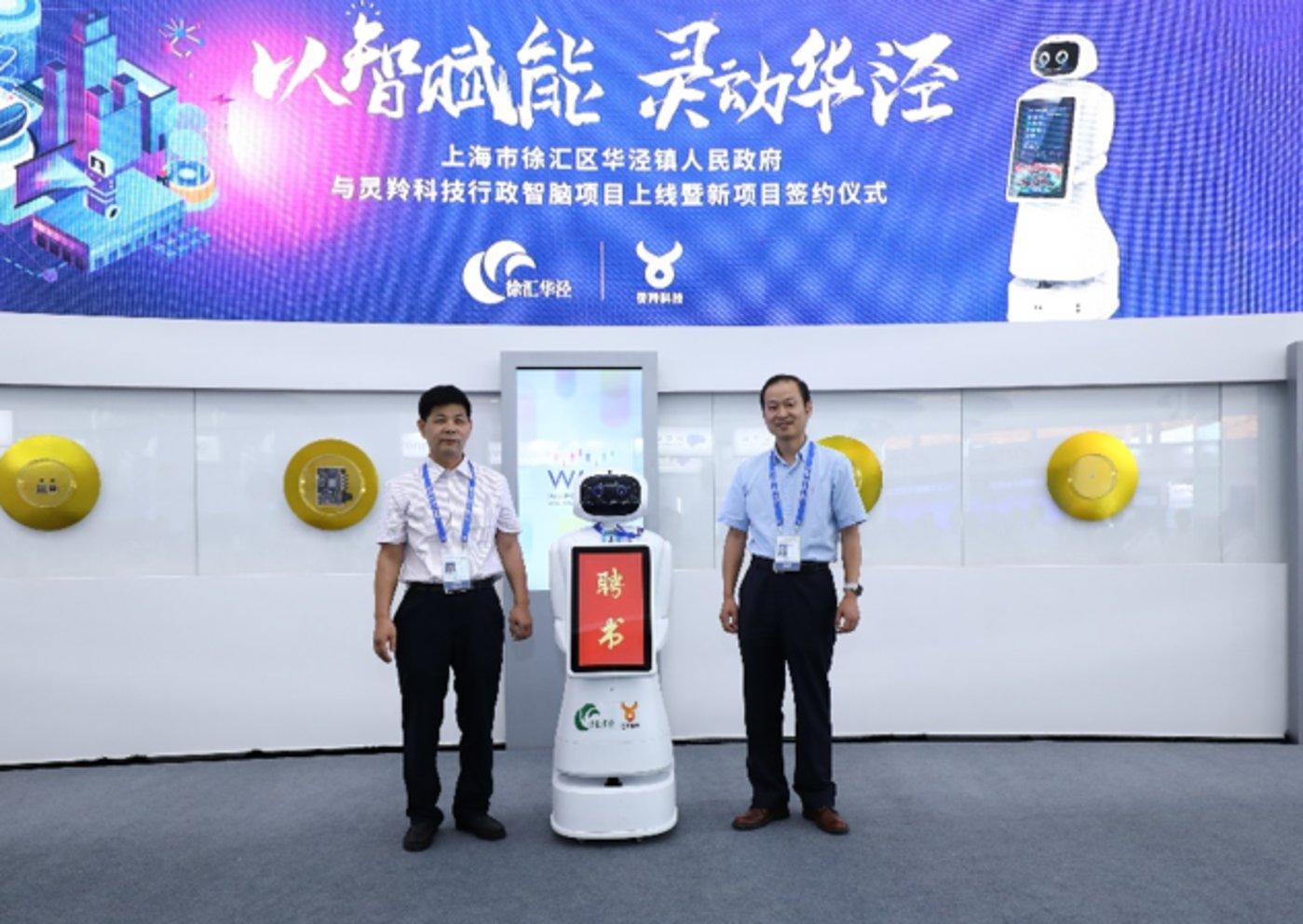 """灵羚科技的""""小华机器人""""首先在上海徐汇区华泾镇政府落地。"""