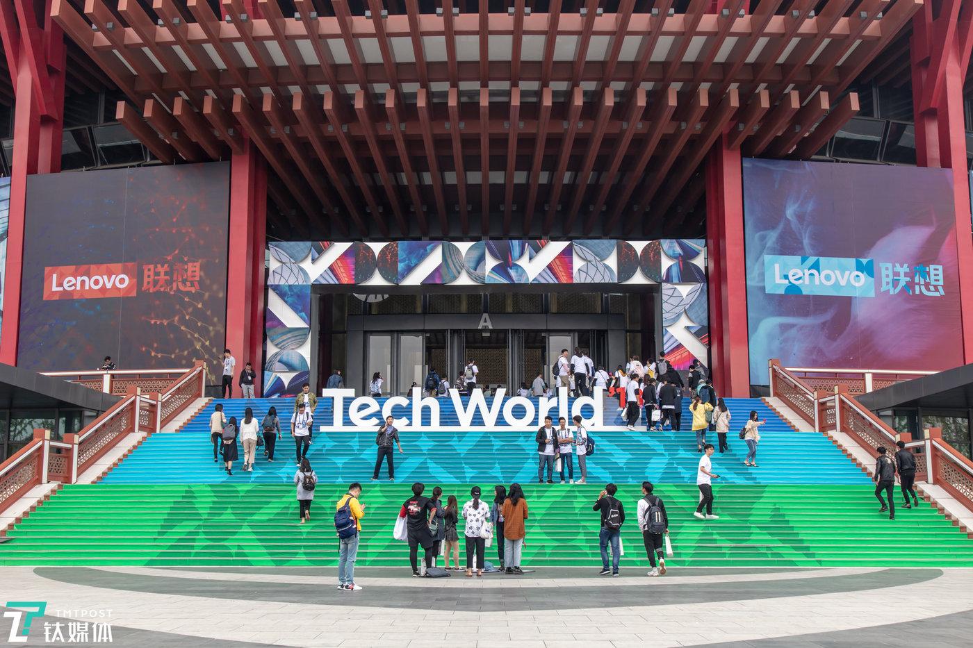 联想Tech World 2018大会