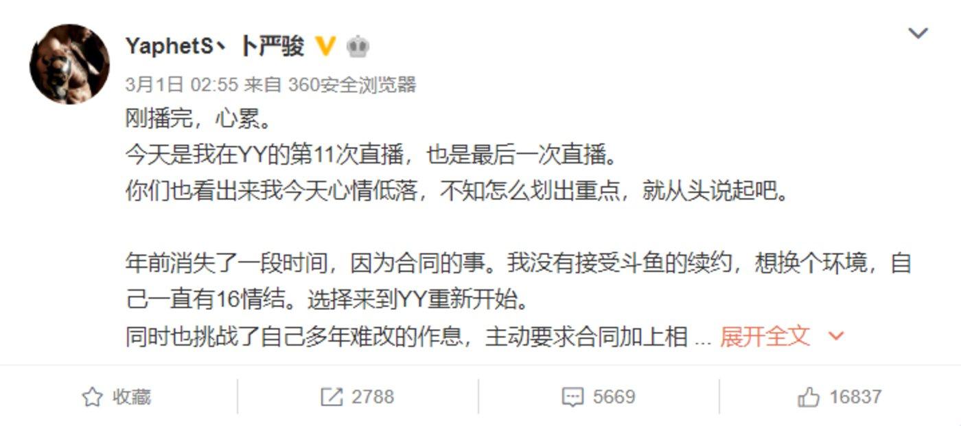 """pis""卜严骏因为拒绝转型吃鸡,被YY直播平台要求""自寻出路"""