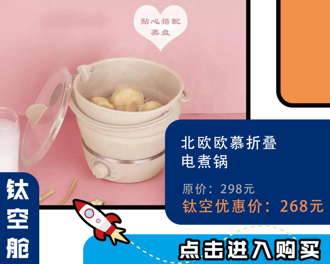学生党、吃货必备,一秒拍扁带走的小火锅,陪你吃遍全世界!   钛空舱