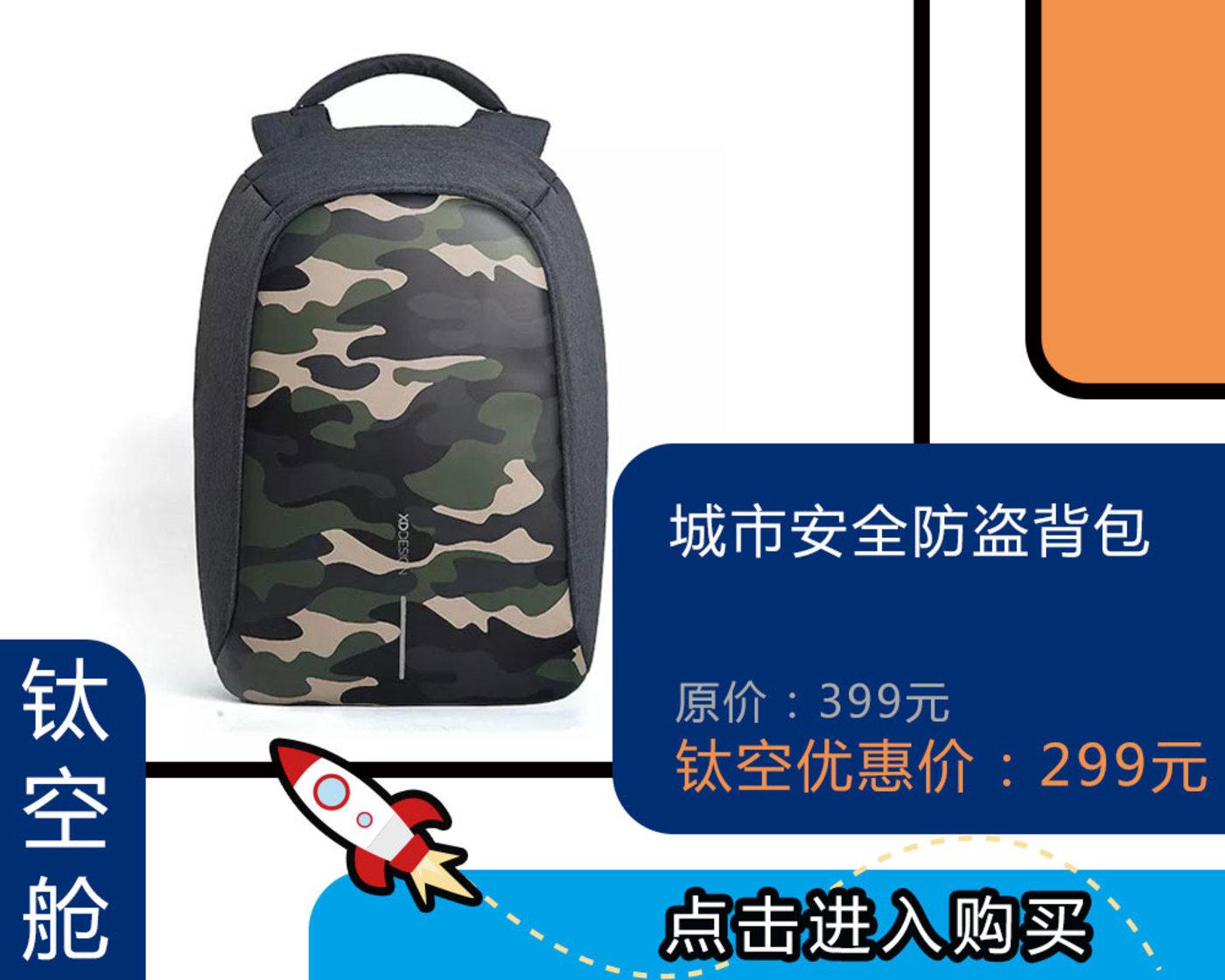 背上最新款XDDESIGN迷彩防盗背包,走起路来都带风!   钛空舱
