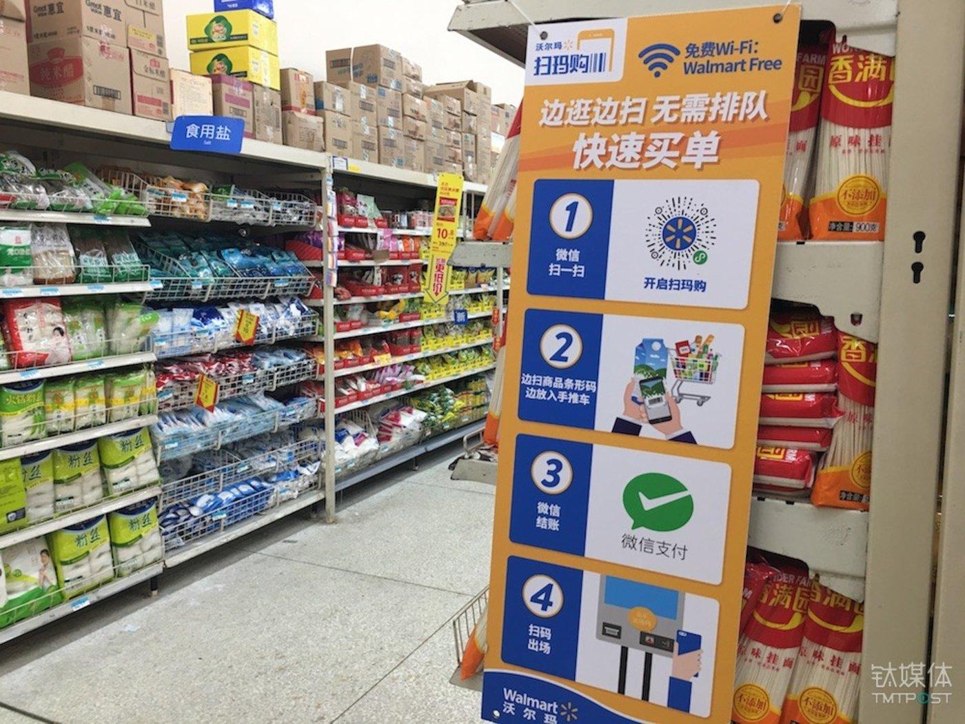 """腾讯智慧零售案例""""扫玛购""""在深圳沃尔玛的落地场景。"""