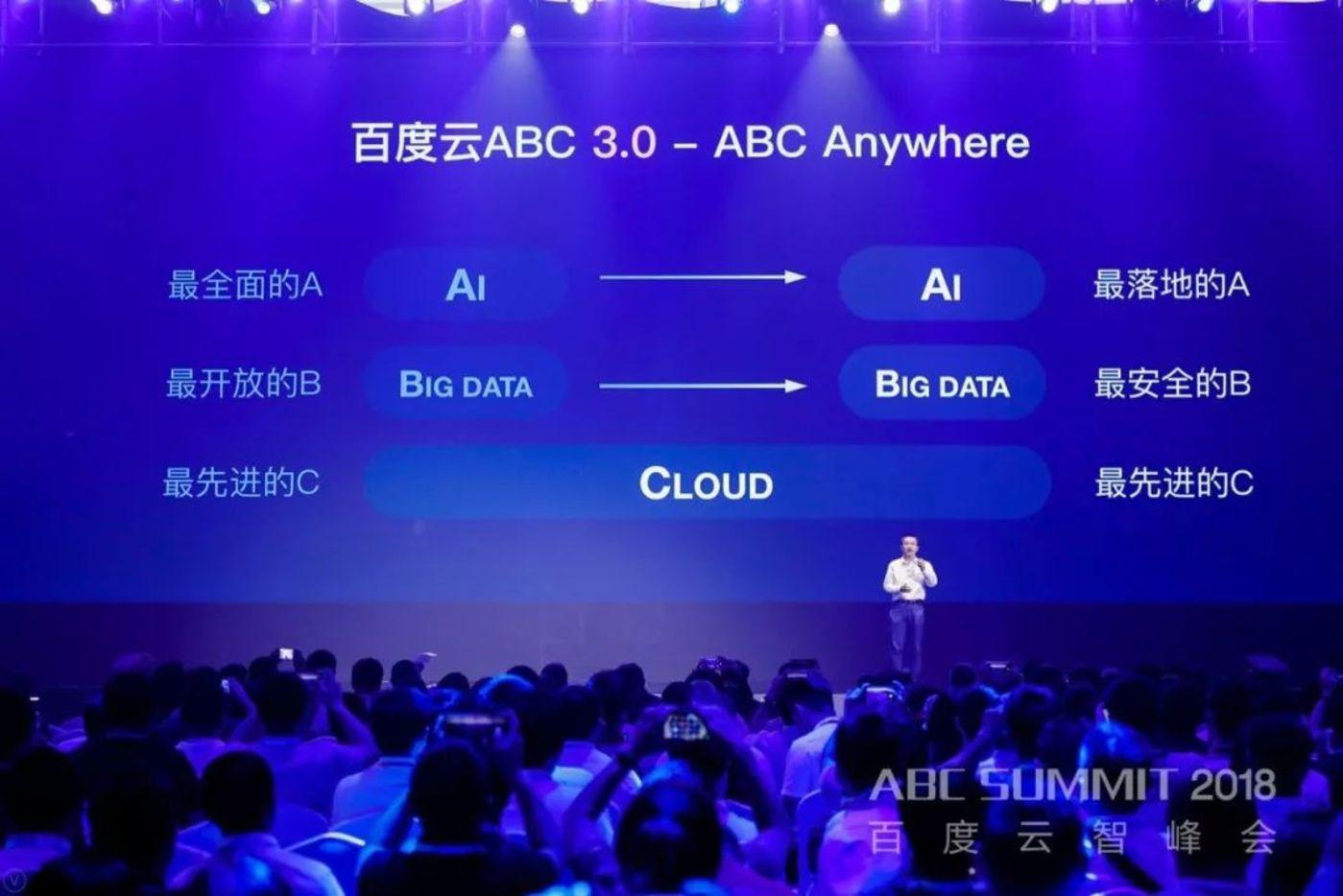 百度副总裁尹世明发布百度云ABC 3.0