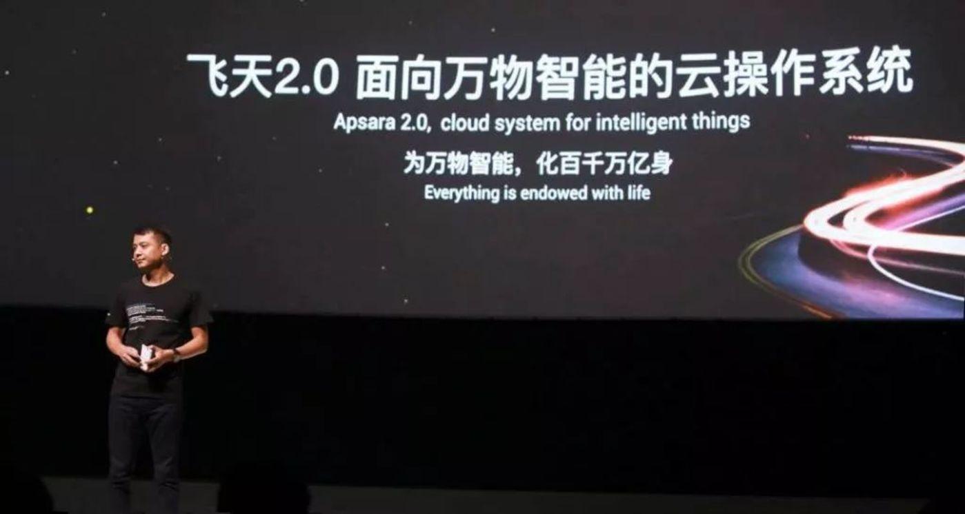 2018 杭州·云栖大会上,阿里云公布了面向万物智能的新一代云计算操作系统飞天 2.0
