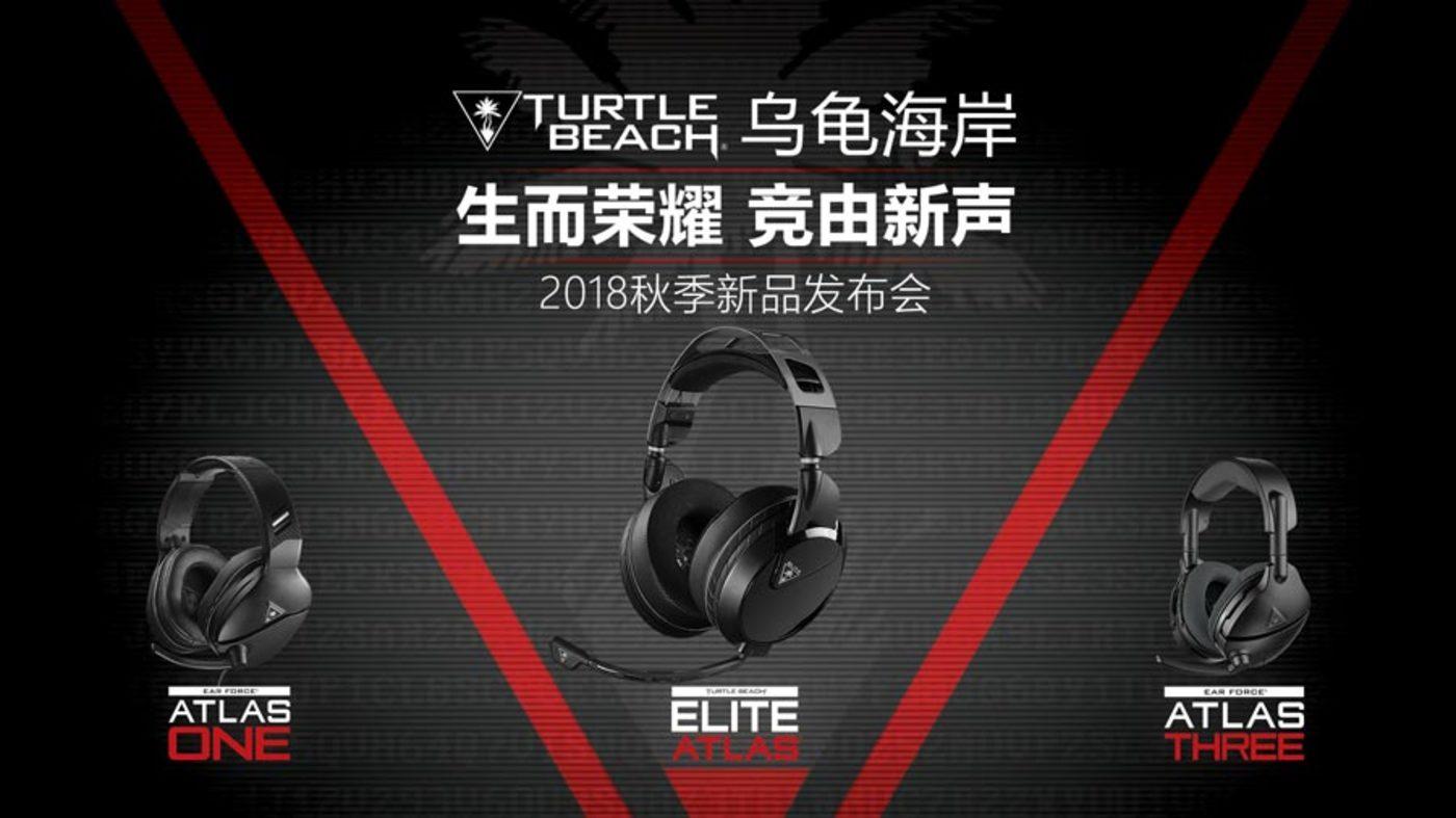 乌龟海岸发布3款游戏耳机产品
