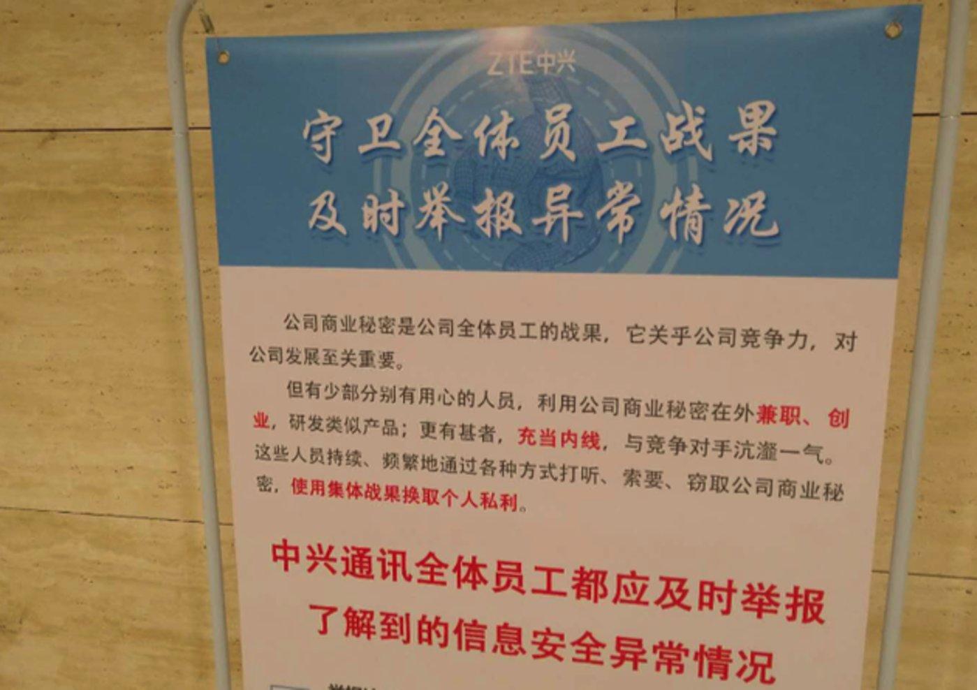 中兴北京研究所内部告示(新浪科技摄)中兴北京研究所内部告示(新浪科技摄)