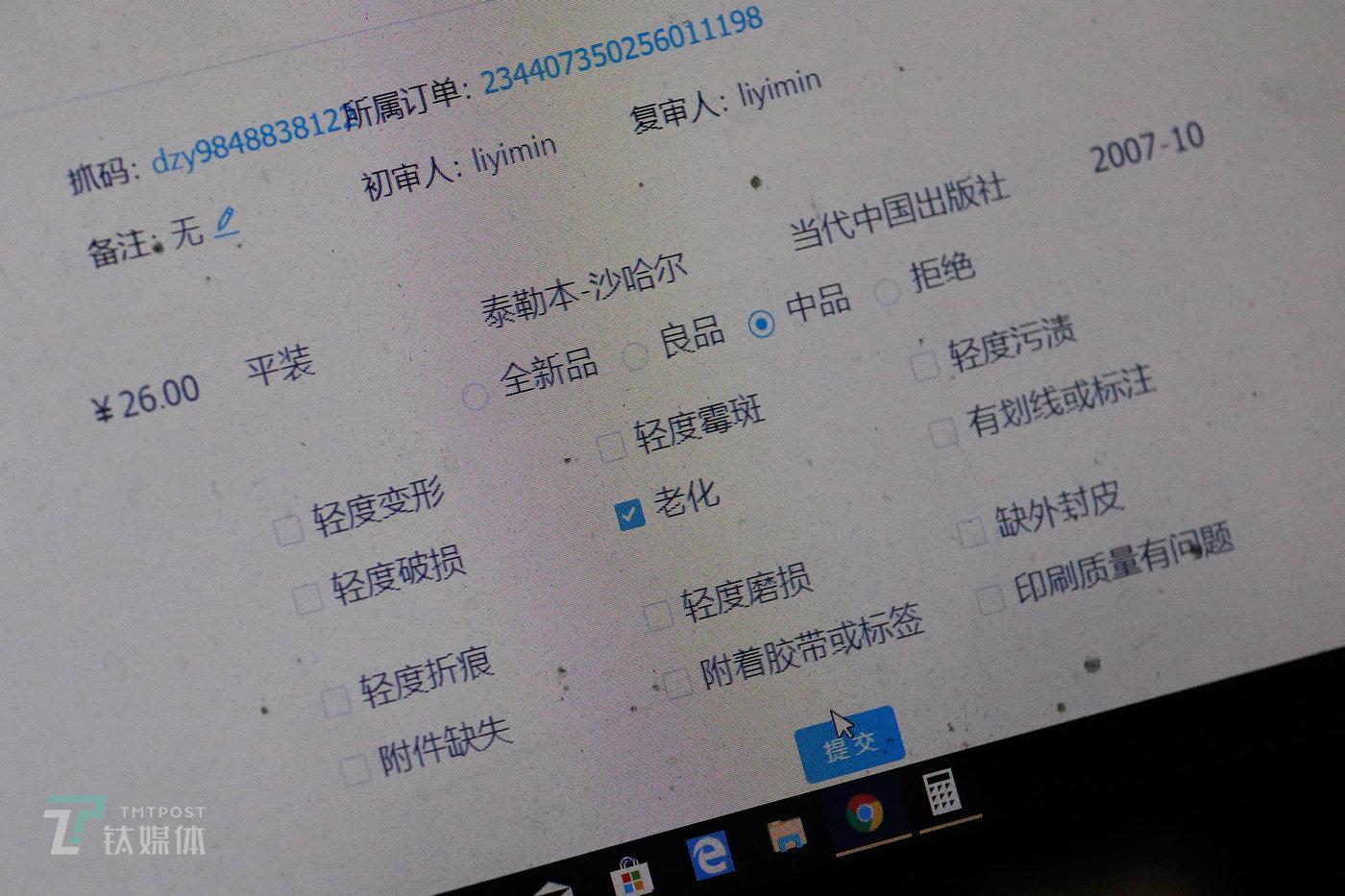 审核员会把书的瑕疵直接录入系统,并在书的售出信息上显示。