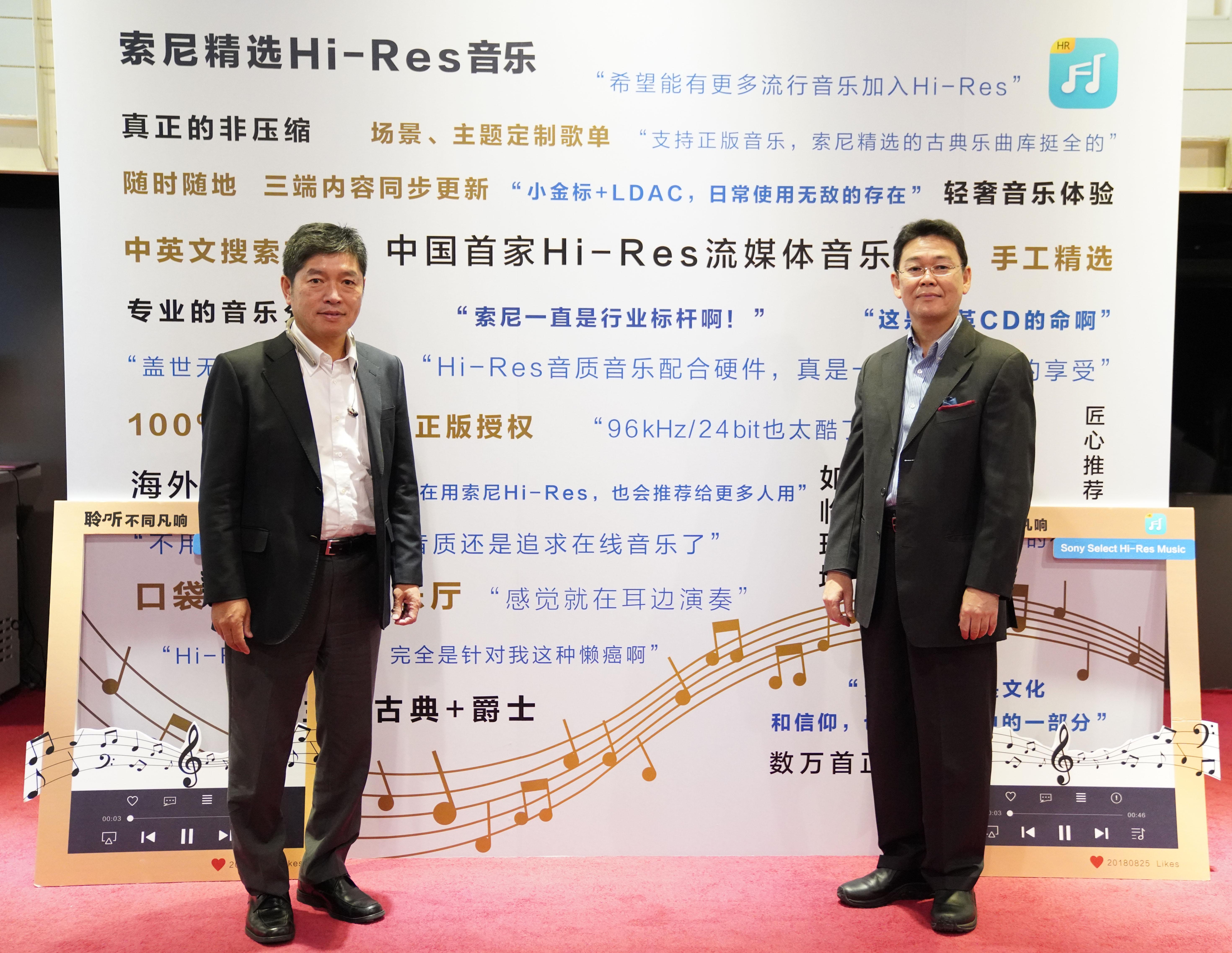 索尼在中国推出Hi-Res流媒体服务,主打高品质音乐