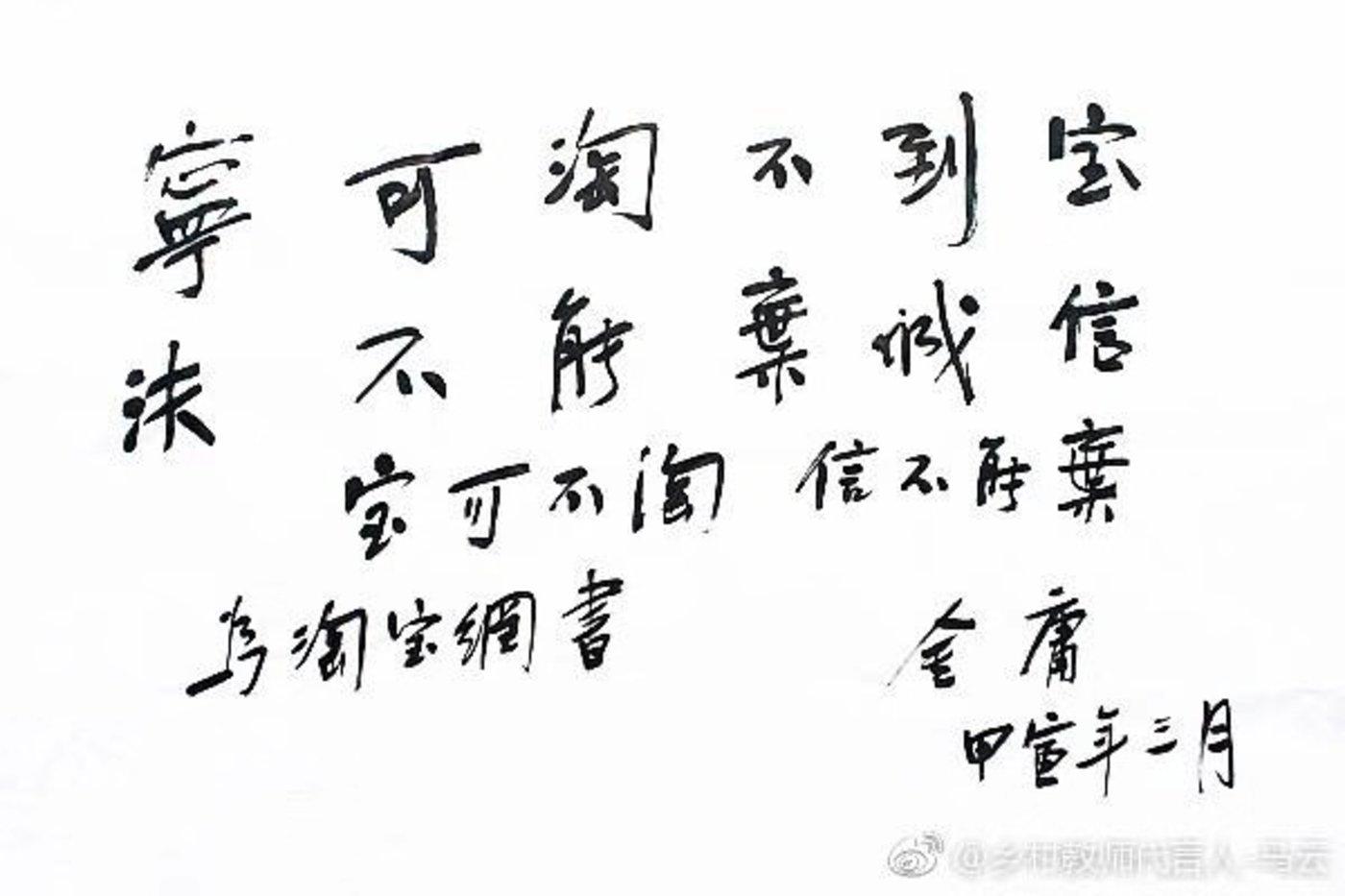 马云微博晒出了金庸的题字