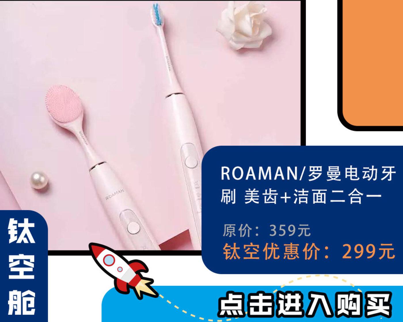 这个电动牙刷不仅能刷牙还能洗脸,连宋祖儿都力荐,肯定没错了   精分剧场