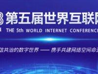 倒计时1天!2018世界互联网大会开幕,钛媒体全程直击乌镇现场