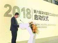 探索创意设计的商业新路径,第六届深圳国际工业设计大展开幕