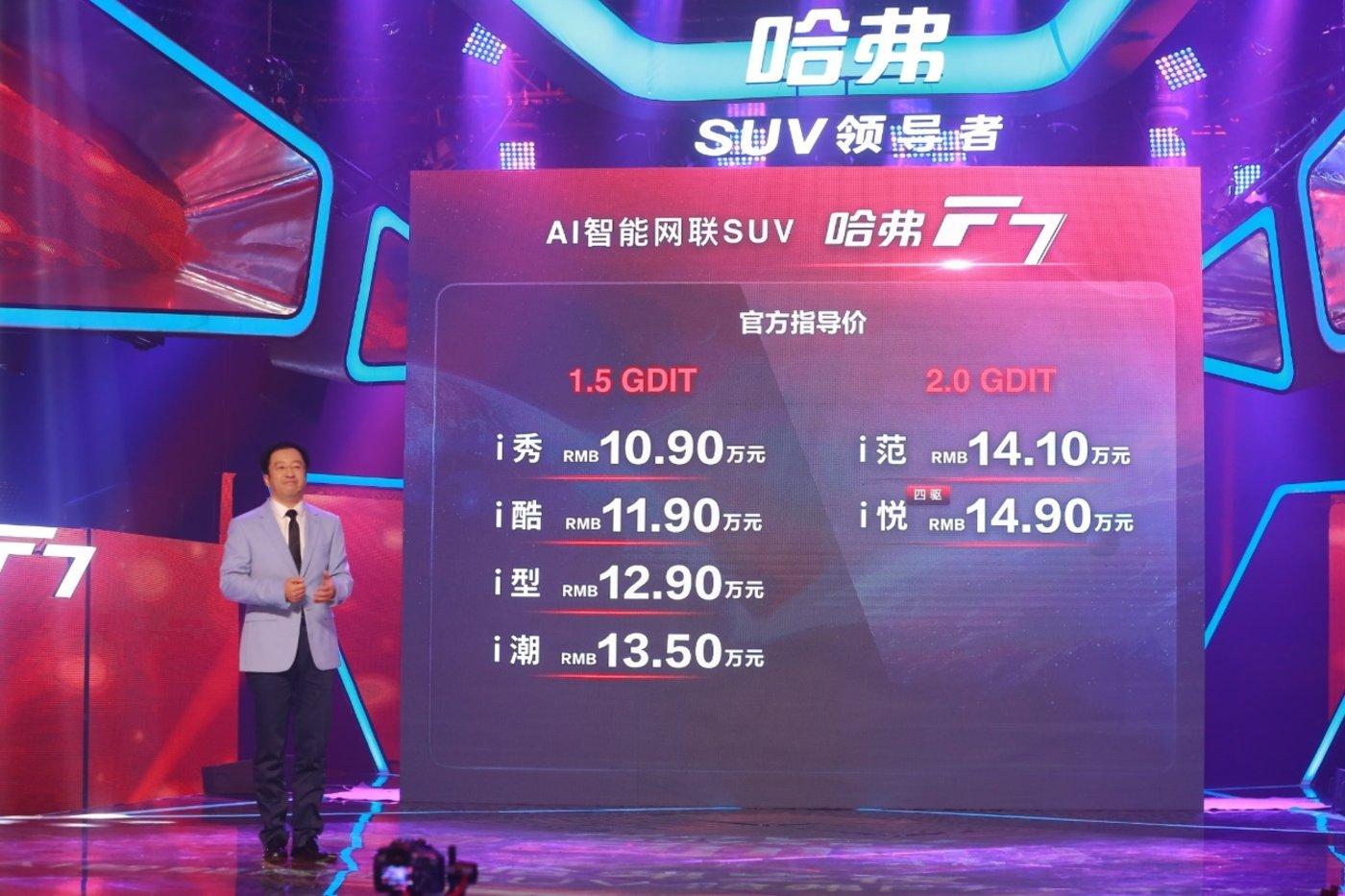 哈弗F7售价10.9万元到14.9万元