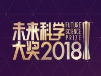 80+世界级科学家齐聚,2018年未来科学峰会即将启幕