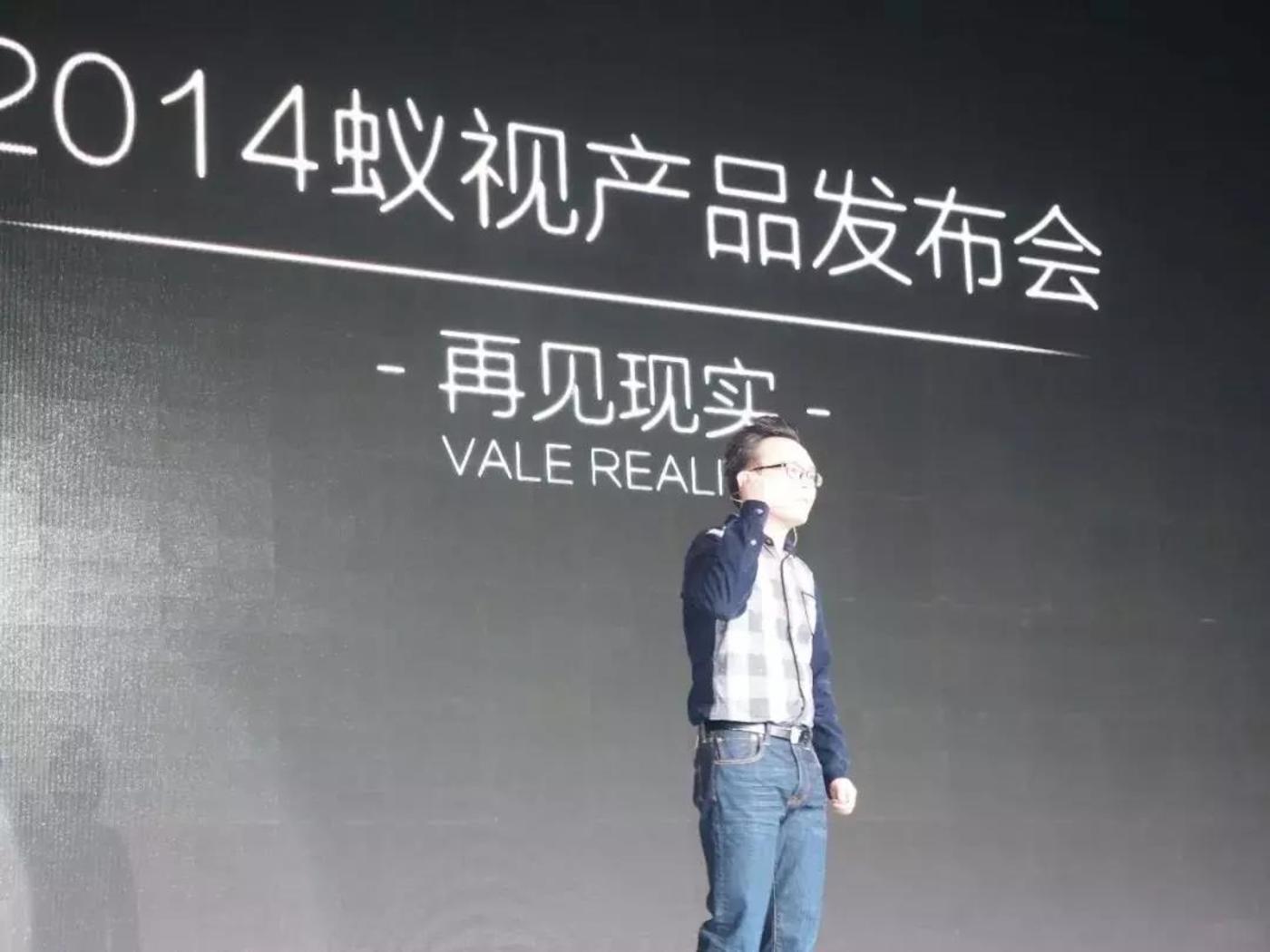2014年蚁视科技产品发布会:再见现实