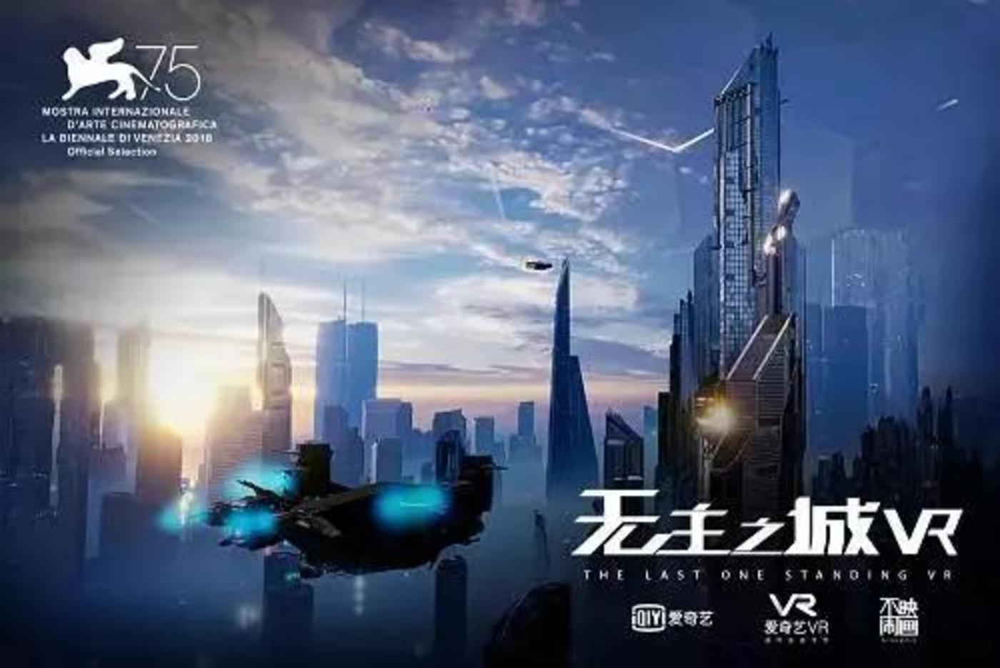 爱奇艺针对线下影院打造的首部VR电影《无主之城》