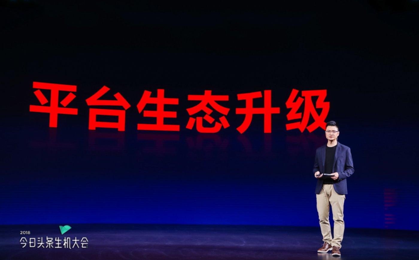 今日头条新任CEO 陈林