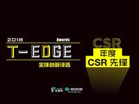 时隔三年再度重启,2018 T-EDGE Awards「年度CSR创新奖」很不一样