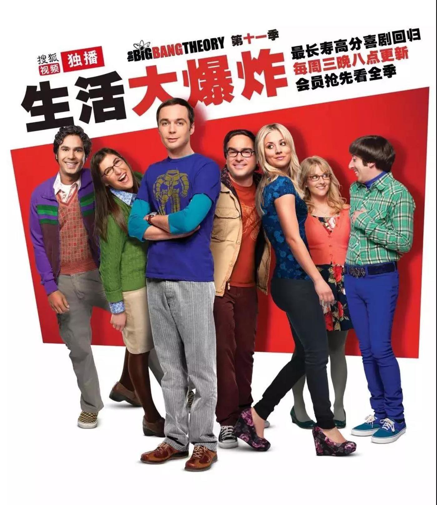 《生活大爆炸》第十一季在搜狐视频上线