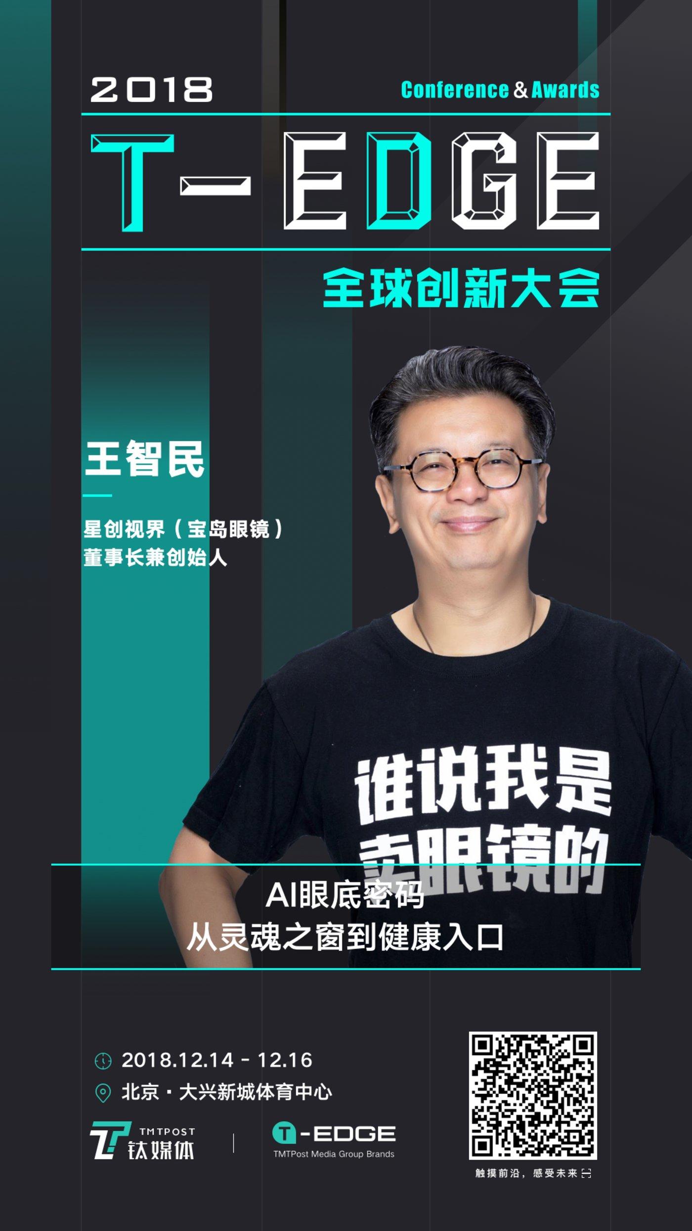 12月15日,王智民将受邀来到钛媒体 T-EDGE 全球创新大会