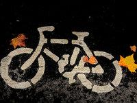 共享单车,或许是中国创业史上最疯狂的试错