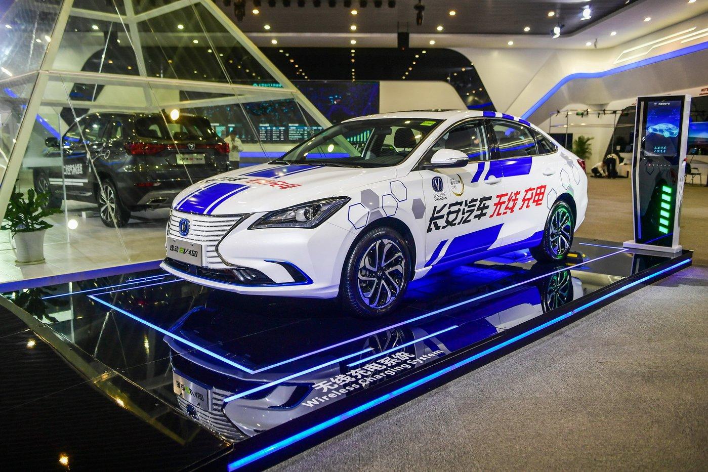 长安汽车展示的新能源车型无线充电