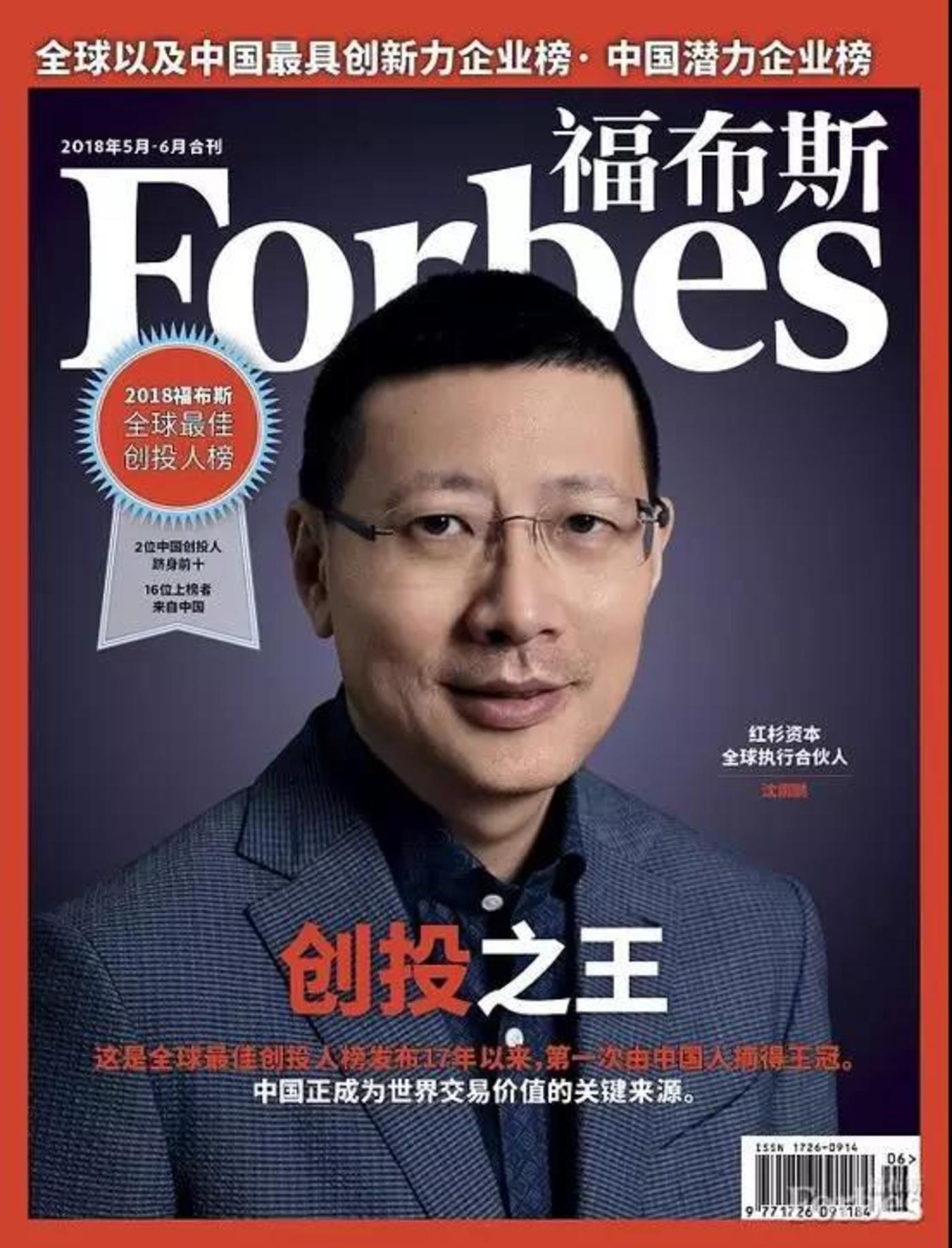 2018年,《福布斯》中文版的杂志封面选择了沈南鹏,并把他评为了2018年全球最佳创投人第一名