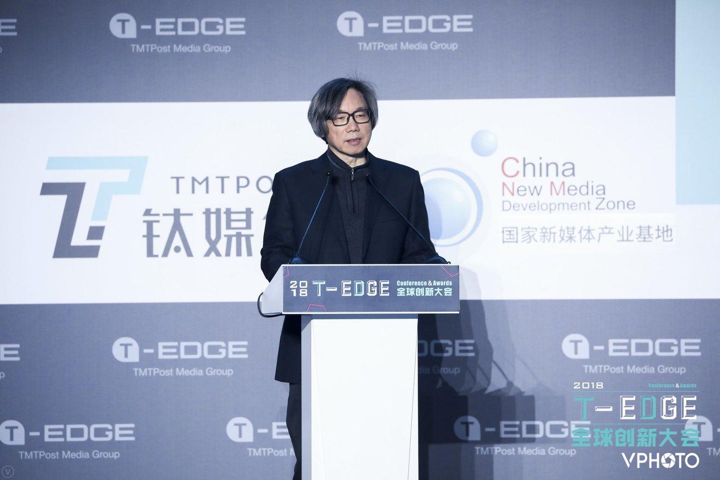 北京文投集团总经理、新京报创始人戴自更在 2018 T-EDGE 创新大会