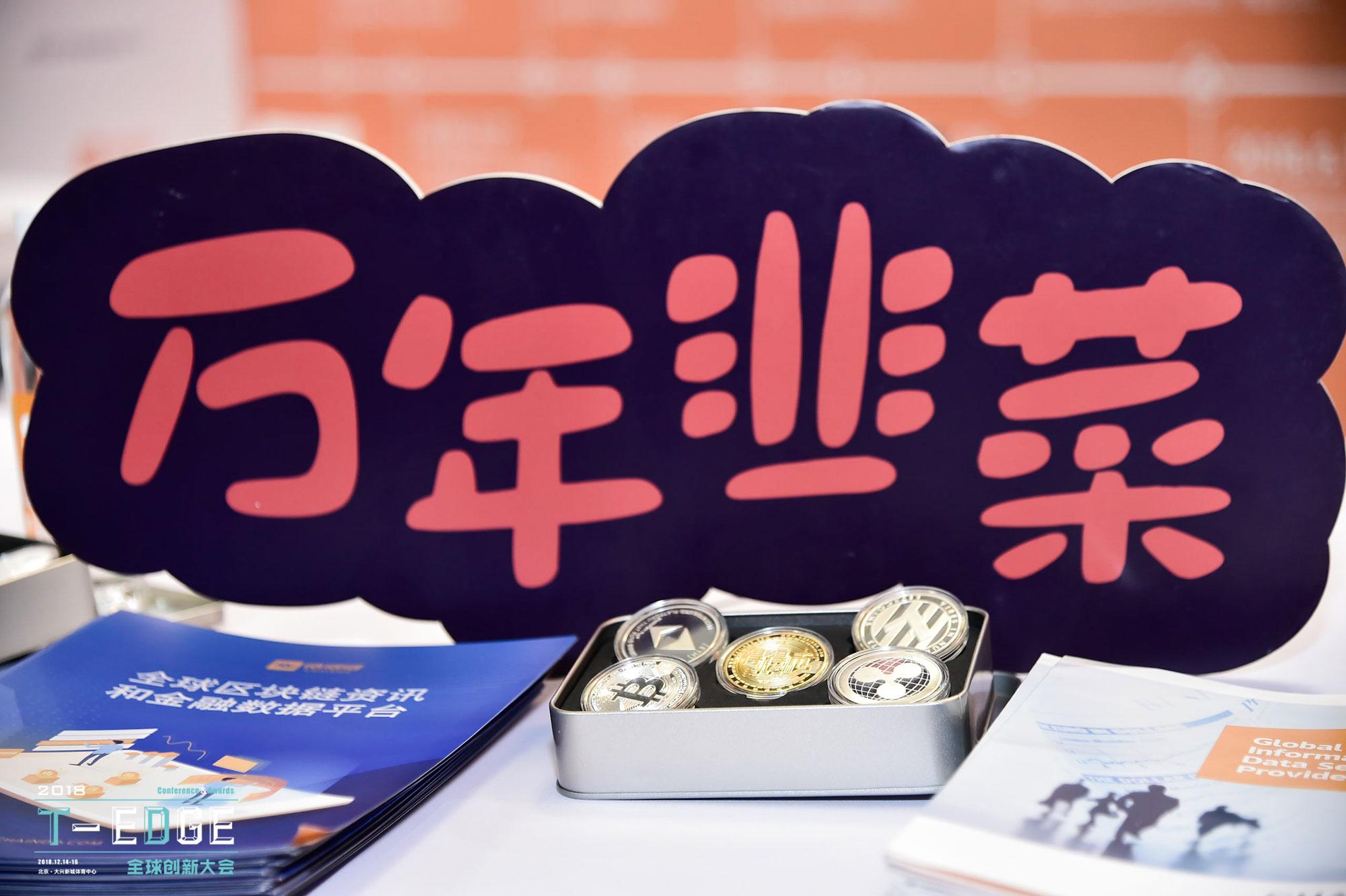 帶你來逛 2018 T-EDGE 全球創新互動體驗展區