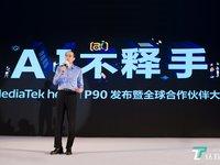 重回中高端市场,联发科旗舰新品Helio P90押注AI能力