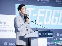 """Copy from China""浪潮已来,CentreGold Capital 陈洁聊了聊什么是""中国式创新"" | 2018 T-EDGE"