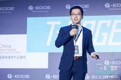2018 T-EDGE   迅雷集团高级副总裁&网心科技CTO孙小滨: 共享计算+区块链变革云计算未来