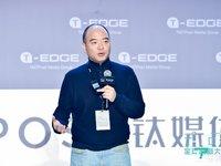 全时云陈学军:如何让会议真正产生行动? | 2018 T-EDGE