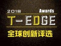 2018 T-EDGE「年度前沿科技产品」揭榜 | 2018T-EDGE Awards