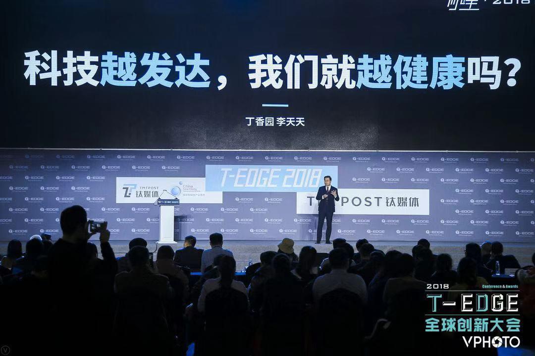 丁香园创始人李天天:科技越发达,我们就越健康吗?| 2018 T-EDGE