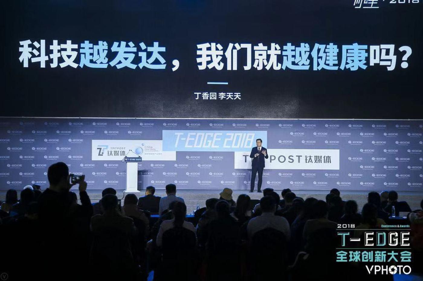 松鼠AI联合创始人兼CEO周伟在2018 T-EDGE 全球创新大会上演讲