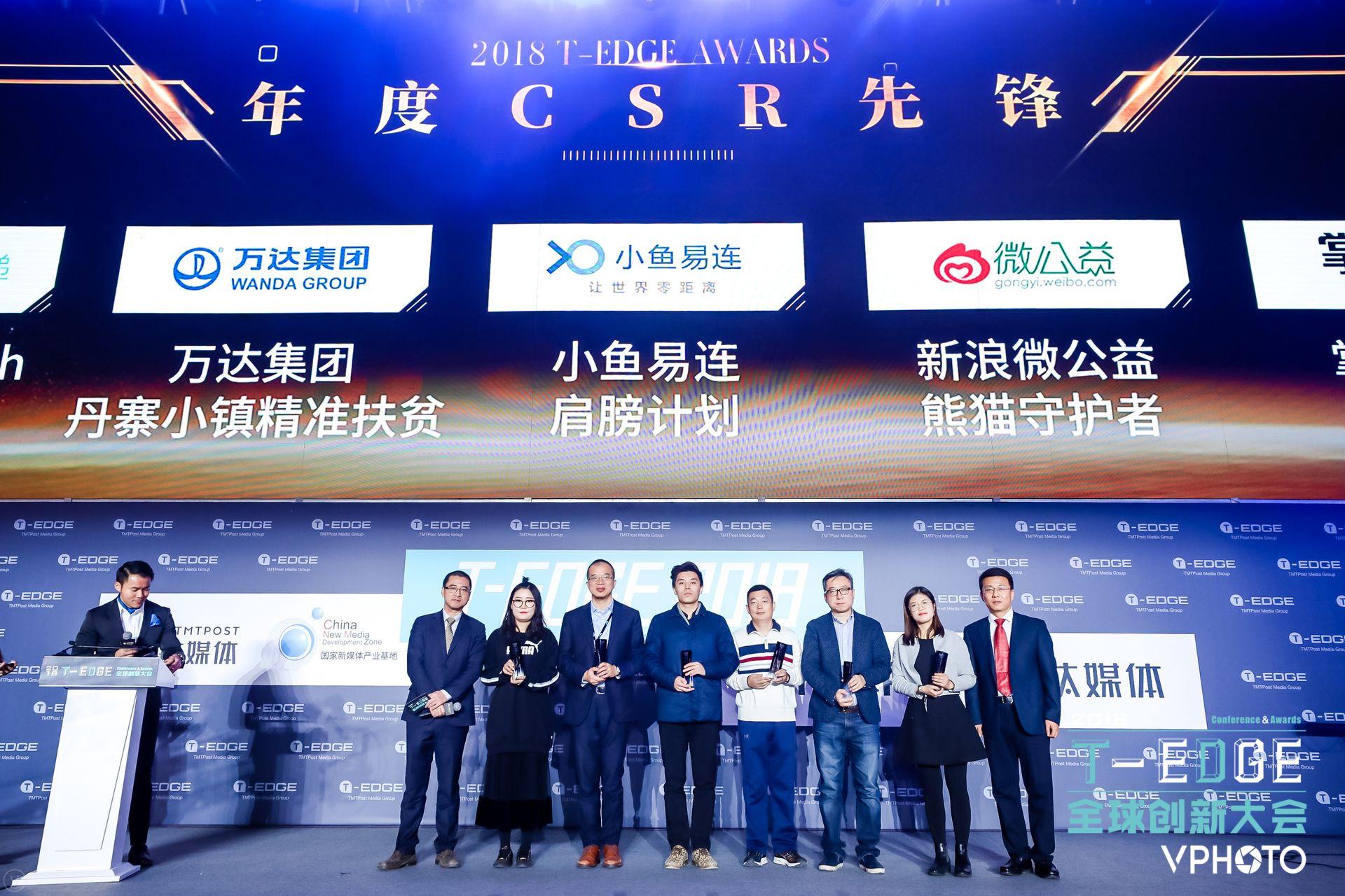 钛媒体「年度CSR先锋」揭榜 | 2018 T-EDGE Awards