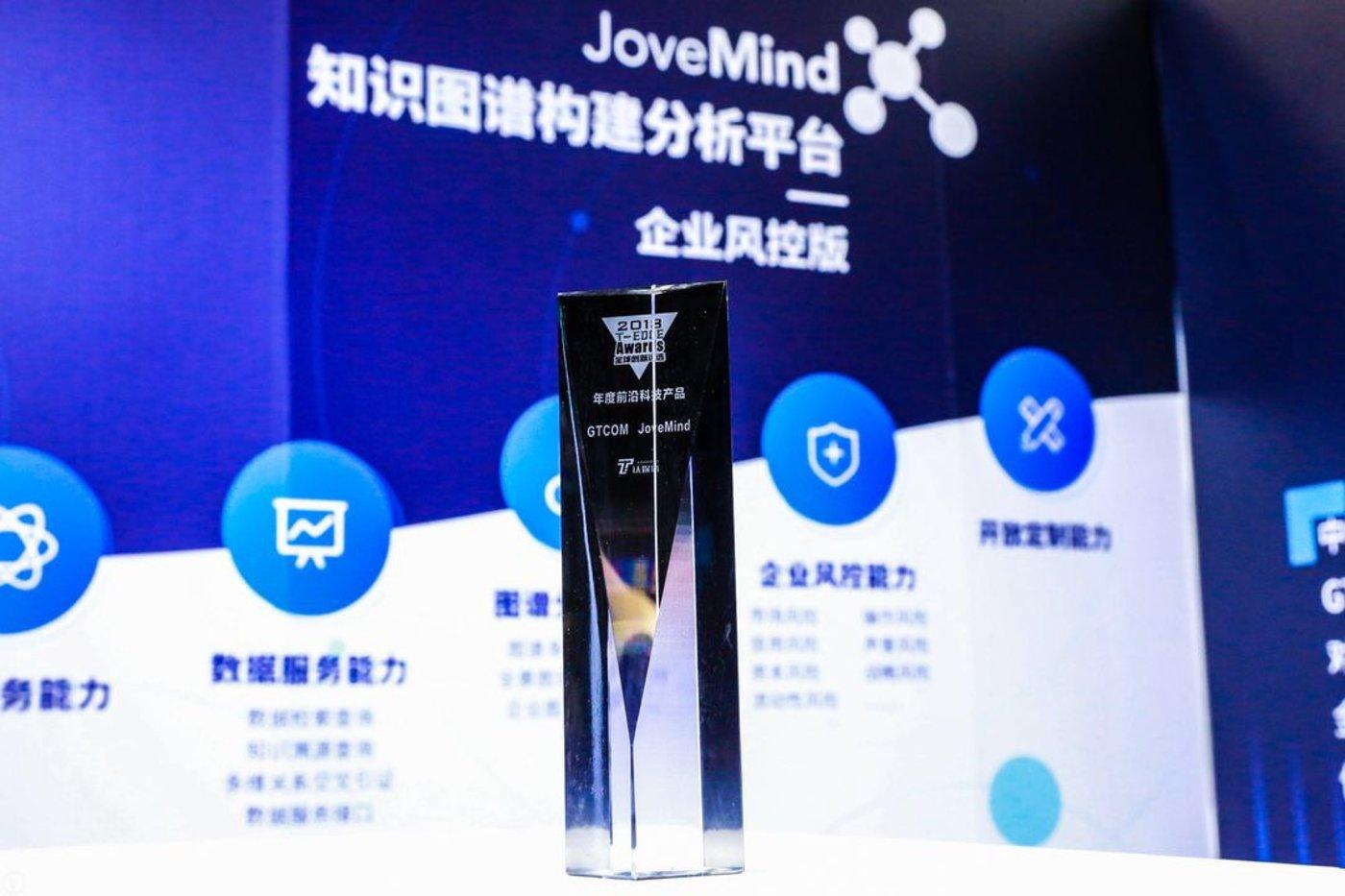 "JoveMind荣获T-EDGE Awards""年度前沿科技产品"""
