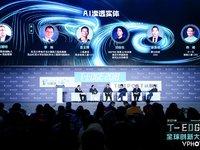 AI 如何改造产业?两位教授与三位企业家分享了这份万字锦囊妙计 | 2018 T-EDGE
