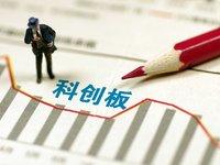 科创板热议45日:对于企业、市场、投资有哪些利好?