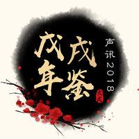 2018戊戌年鉴 / 全年影响力事件全记录