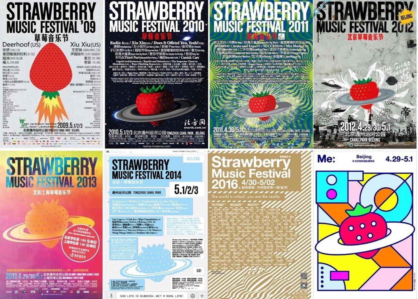 草莓音乐节海报演进