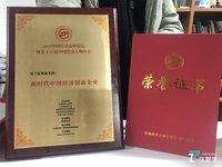 """新年新气象,钛媒体集团获得""""新时代中国经济创新企业""""称号"""