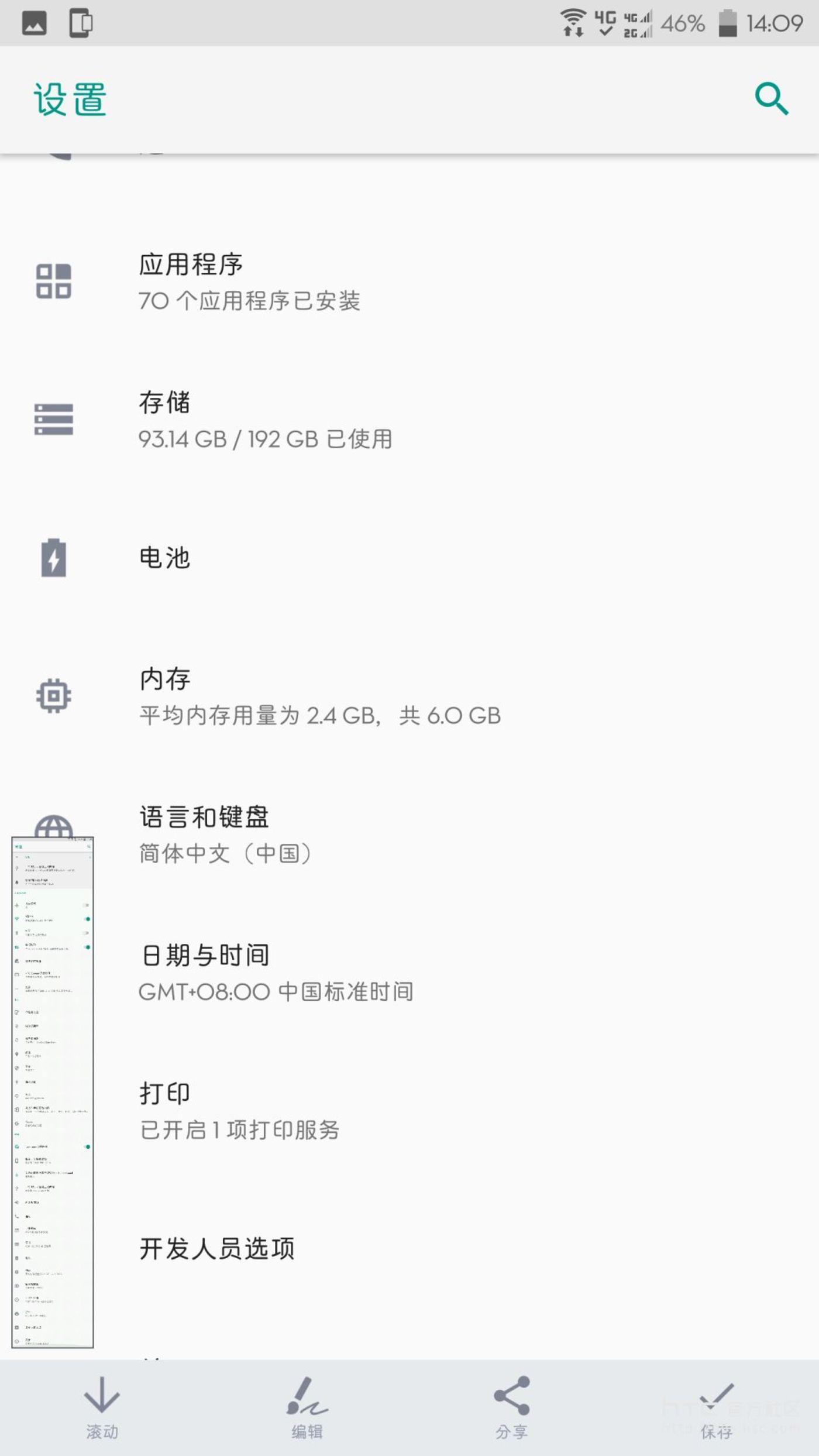 HTC手机直到安卓8.0系统才自带滚动截图功能